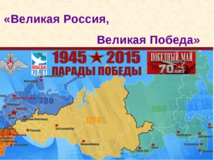 «Великая Россия, Великая Победа»