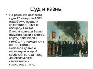 Суд и казнь По решению светского суда 17 февраля 1600 года Бруно предали сожж