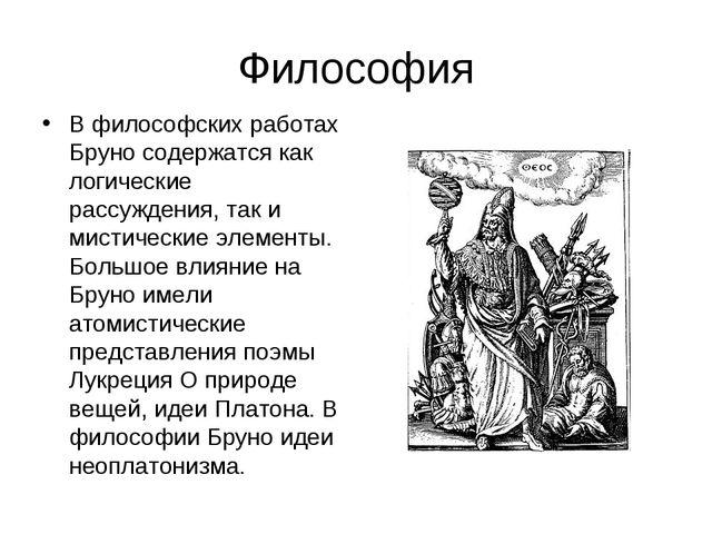 Философия В философских работах Бруно содержатся как логические рассуждения,...
