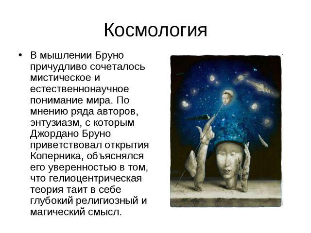 Космология В мышлении Бруно причудливо сочеталось мистическое и естественнона...
