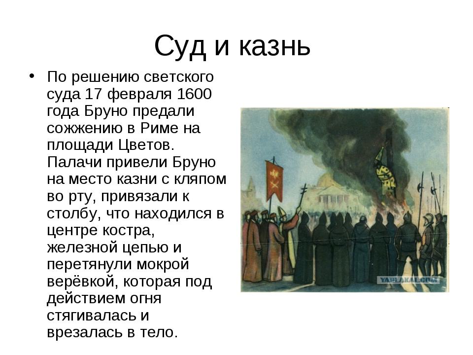 Суд и казнь По решению светского суда 17 февраля 1600 года Бруно предали сожж...