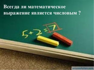 Всегда ли математическое выражение является числовым ?