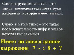 Слово в математике – это такая последовательность цифр и знаков, которая имее