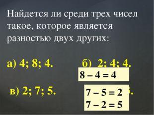 Найдется ли среди трех чисел такое, которое является разностью двух других: а