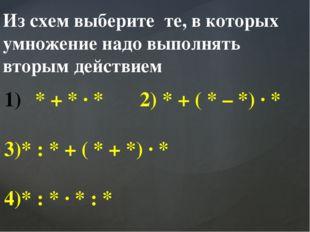 Из схем выберите те, в которых умножение надо выполнять вторым действием * +