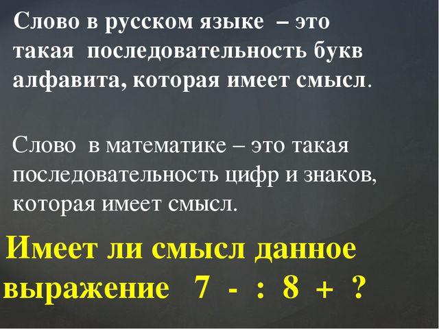 Слово в математике – это такая последовательность цифр и знаков, которая имее...