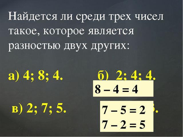 Найдется ли среди трех чисел такое, которое является разностью двух других: а...