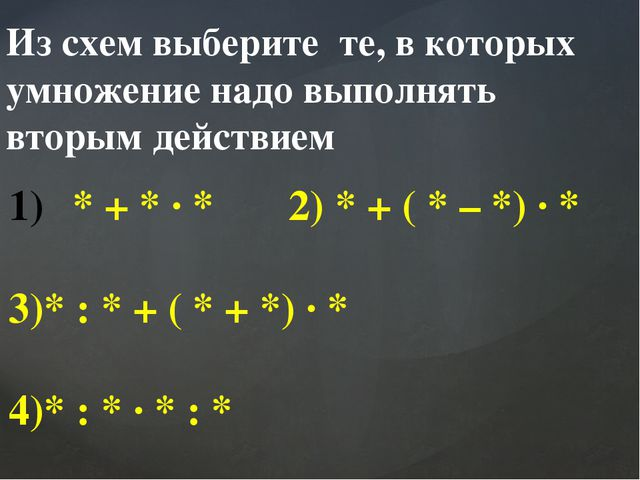 Из схем выберите те, в которых умножение надо выполнять вторым действием * +...