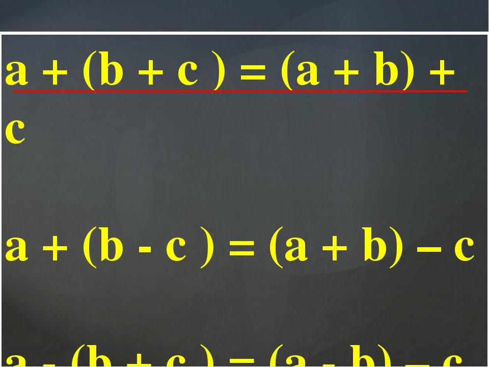 a + (b + c ) = (a + b) + c a + (b - c ) = (a + b) – c a - (b + c ) = (a - b)...