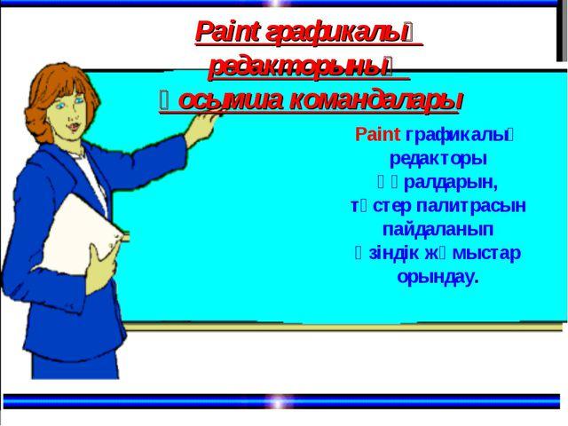 Paint графикалық редакторының қосымша командалары Paint графикалық редакторы...