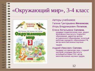 «Окружающий мир», 3-4 класс Авторы учебников: Галина Григорьевна Ивченкова; И