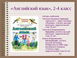 «Английский язык», 2-4 класс Авторы учебников: Наталья Юрьевна Горячева, к.фи