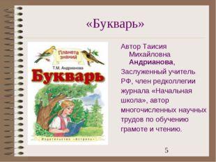 «Букварь» Автор Таисия Михайловна Андрианова, Заслуженный учитель РФ, член ре
