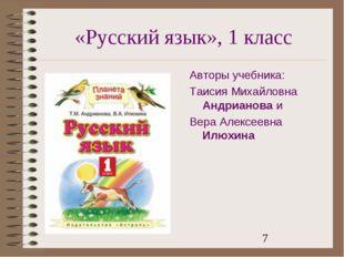 «Русский язык», 1 класс Авторы учебника: Таисия Михайловна Андрианова и Вера
