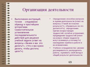 Организация деятельности Выполнение инструкций, точное следование образцу и п