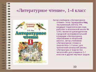 «Литературное чтение», 1-4 класс Автор учебников «Литературное чтение» Элла Э