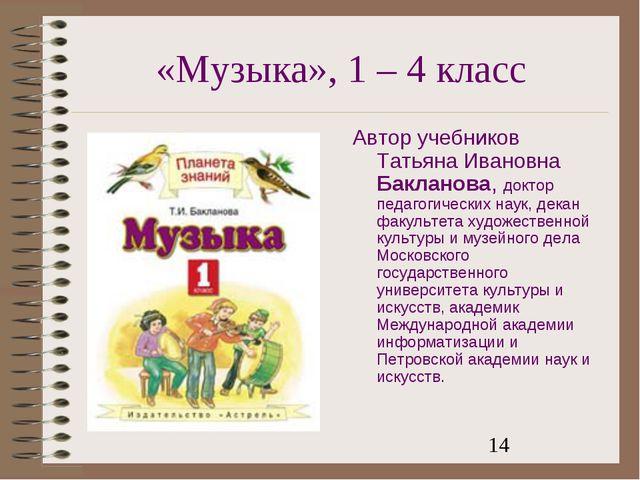 «Музыка», 1 – 4 класс Автор учебников Татьяна Ивановна Бакланова, доктор педа...