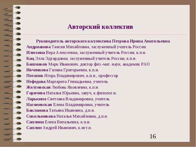 Авторский коллектив Руководитель авторского коллектива Петрова Ирина Анатоль...