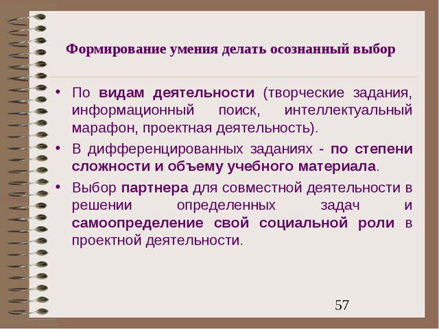 Формирование умения делать осознанный выбор По видам деятельности (творческие...
