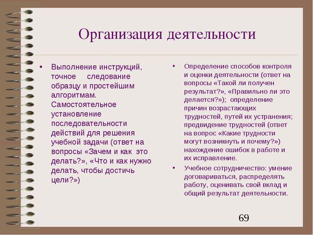 Организация деятельности Выполнение инструкций, точное следование образцу и п...