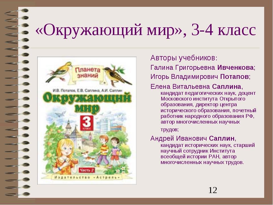 «Окружающий мир», 3-4 класс Авторы учебников: Галина Григорьевна Ивченкова; И...
