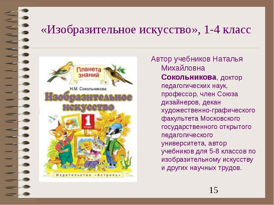 «Изобразительное искусство», 1-4 класс Автор учебников Наталья Михайловна Сок...