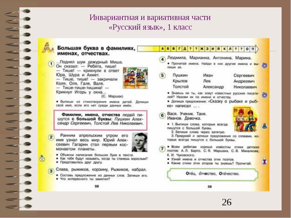 Инвариантная и вариативная части «Русский язык», 1 класс