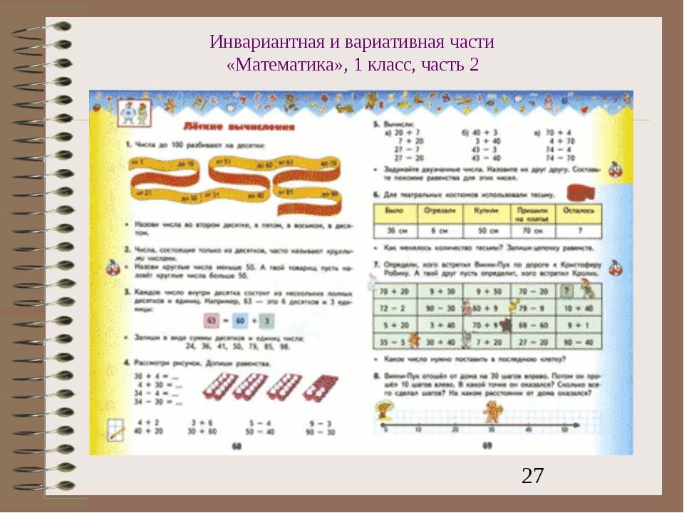 Инвариантная и вариативная части «Математика», 1 класс, часть 2