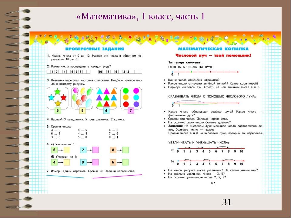 «Математика», 1 класс, часть 1