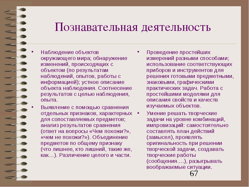 Познавательная деятельность Наблюдение объектов окружающего мира; обнаружение...