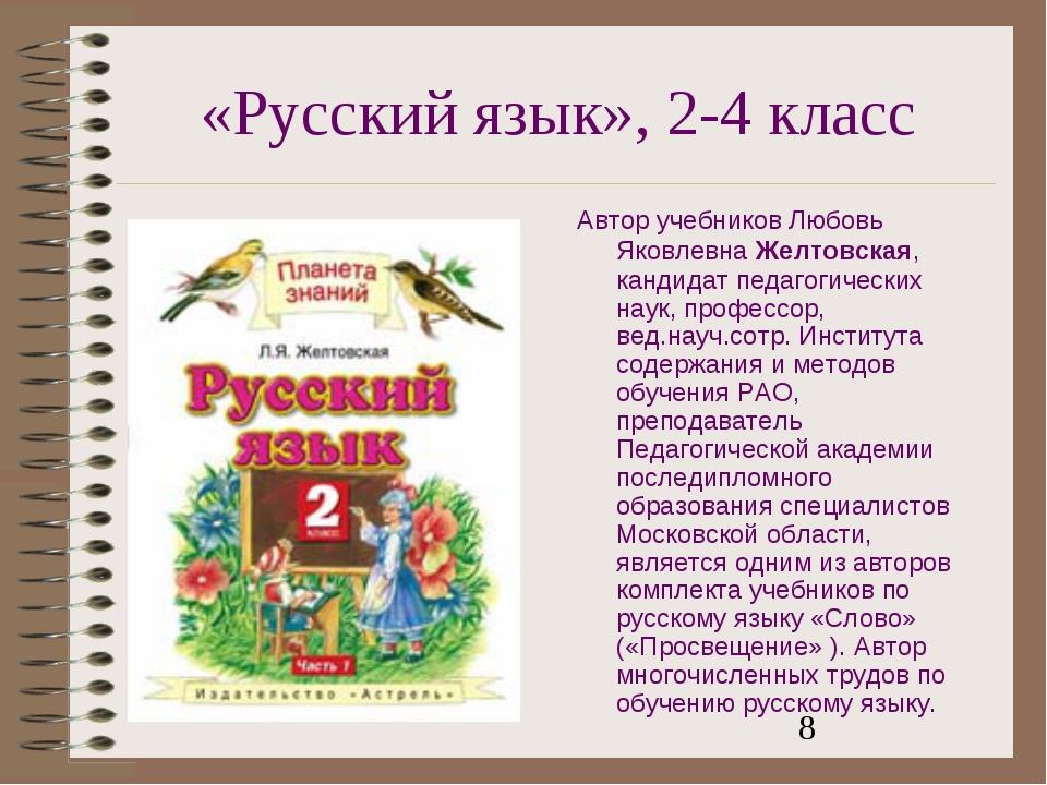 «Русский язык», 2-4 класс Автор учебников Любовь Яковлевна Желтовская, кандид...