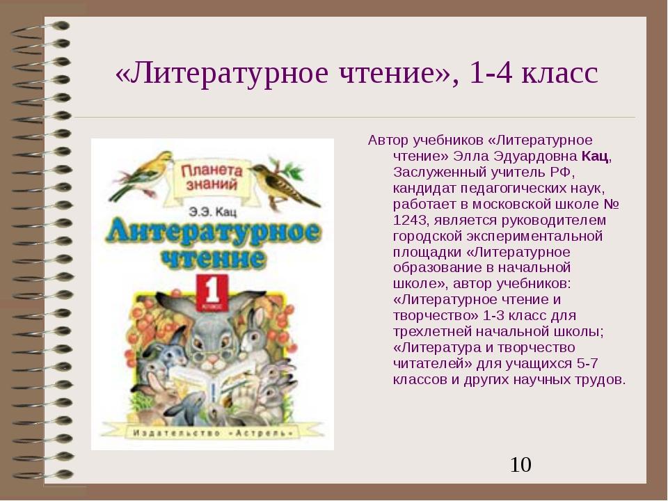 «Литературное чтение», 1-4 класс Автор учебников «Литературное чтение» Элла Э...