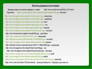 http://www.lenagold.ru/fon/clipart/a/ana/ananas19.jpg ананас http://www.lenag