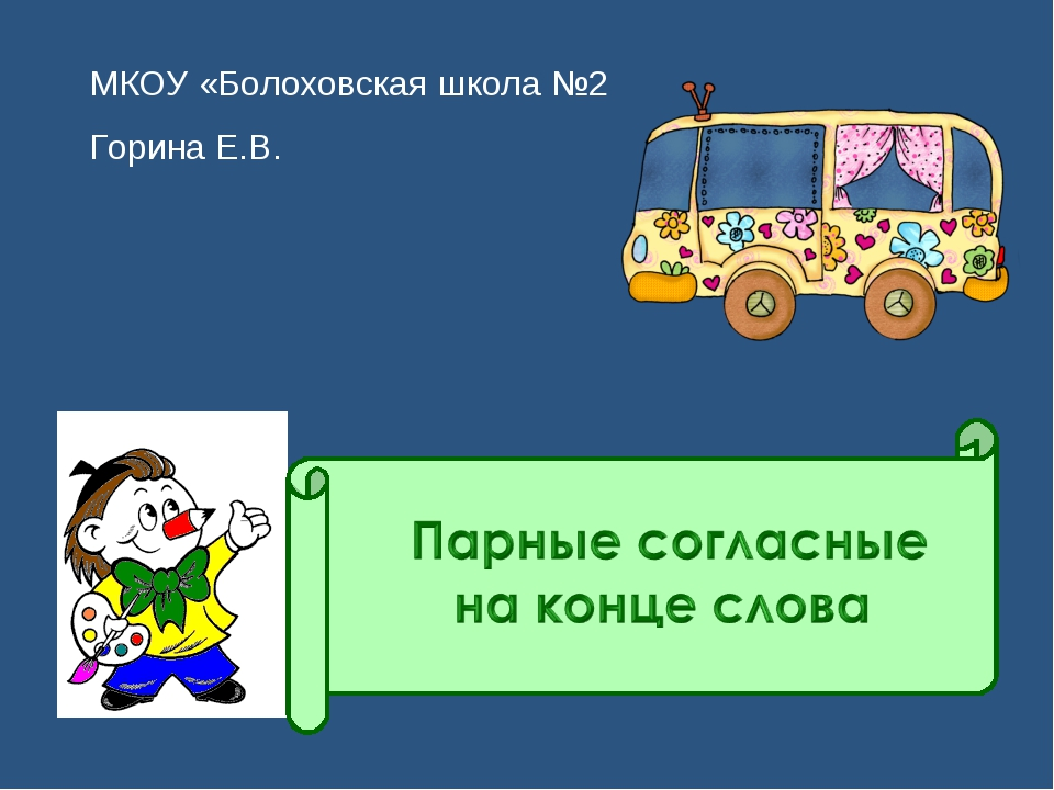МКОУ «Болоховская школа №2 Горина Е.В.