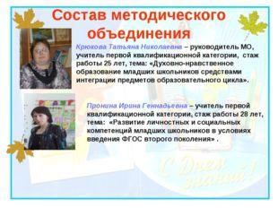 Состав методического объединения Пронина Ирина Геннадьевна – учитель первой к