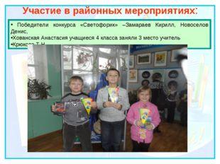 Участие в районных мероприятиях: Победители конкурса «Светофорик» –Замараев