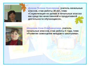 Шишкина Анна Владимировна, учитель начальных классов, стаж работы 6 года, тем