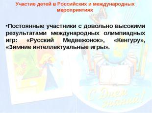 Участие детей в Российских и международных мероприятиях Постоянные участники