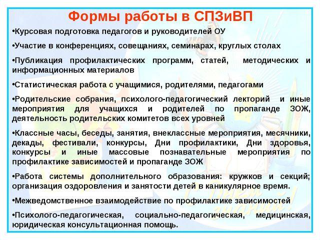 Формы работы в СПЗиВП Курсовая подготовка педагогов и руководителей ОУ Участи...