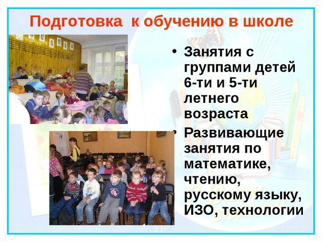 Подготовка к обучению в школе Занятия с группами детей 6-ти и 5-ти летнего во...