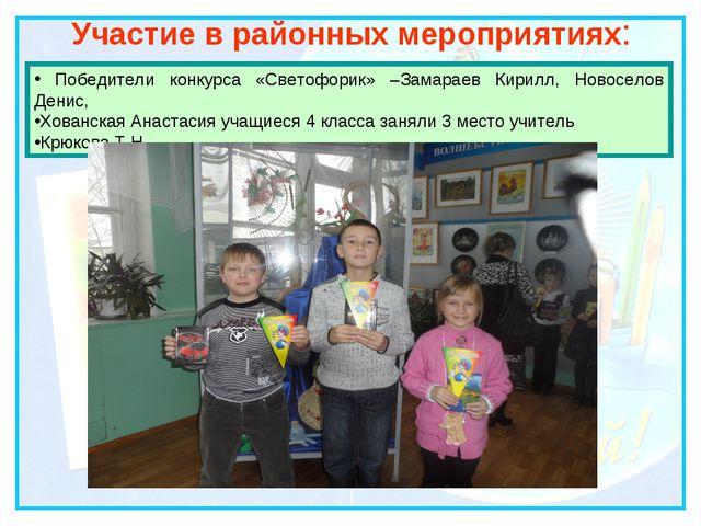 Участие в районных мероприятиях: Победители конкурса «Светофорик» –Замараев...