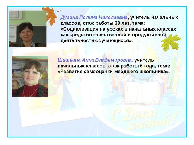 Шишкина Анна Владимировна, учитель начальных классов, стаж работы 6 года, тем...