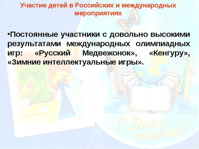 Участие детей в Российских и международных мероприятиях Постоянные участники...