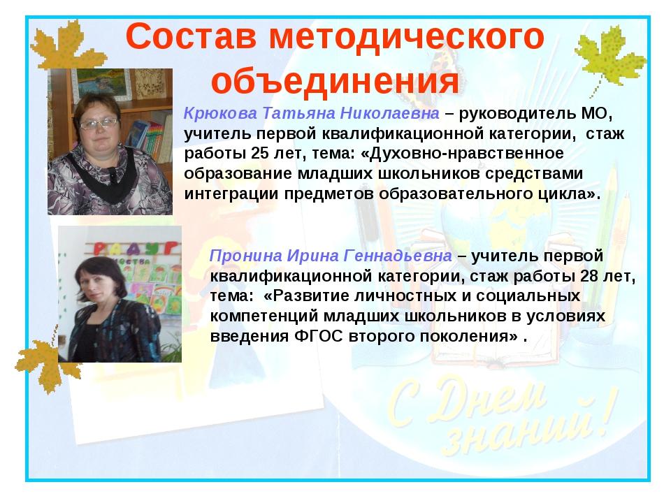 Состав методического объединения Пронина Ирина Геннадьевна – учитель первой к...