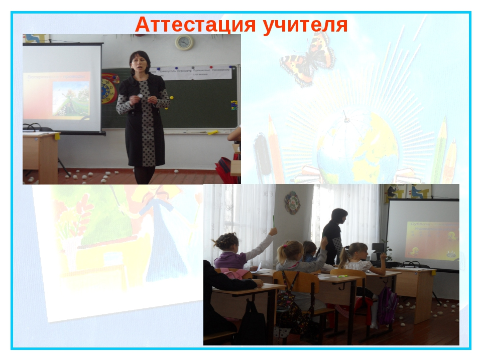Аттестация учителя