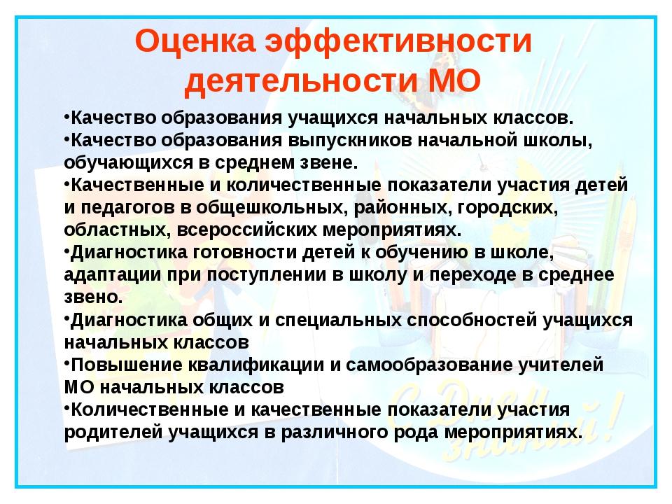 Оценка эффективности деятельности МО Качество образования учащихся начальных...