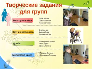Творческие задания для групп Лобов Максим Скибин Анатолий Трифонов Семён Була