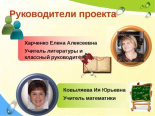 Харченко Елена Алексеевна Учитель литературы и классный руководитель Руковод