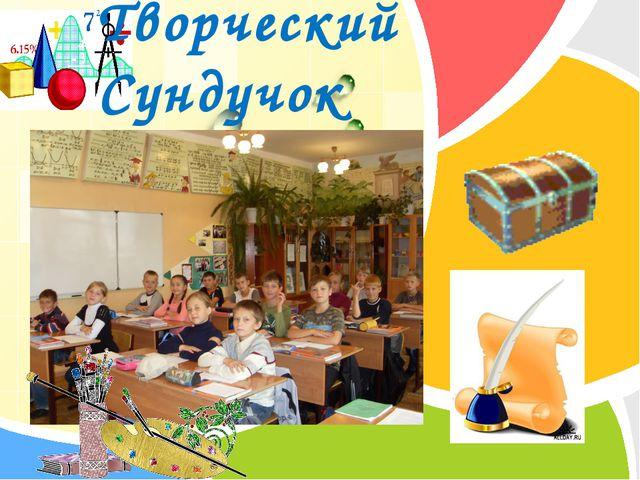 Творческий Сундучок www.themegallery.com L/O/G/O