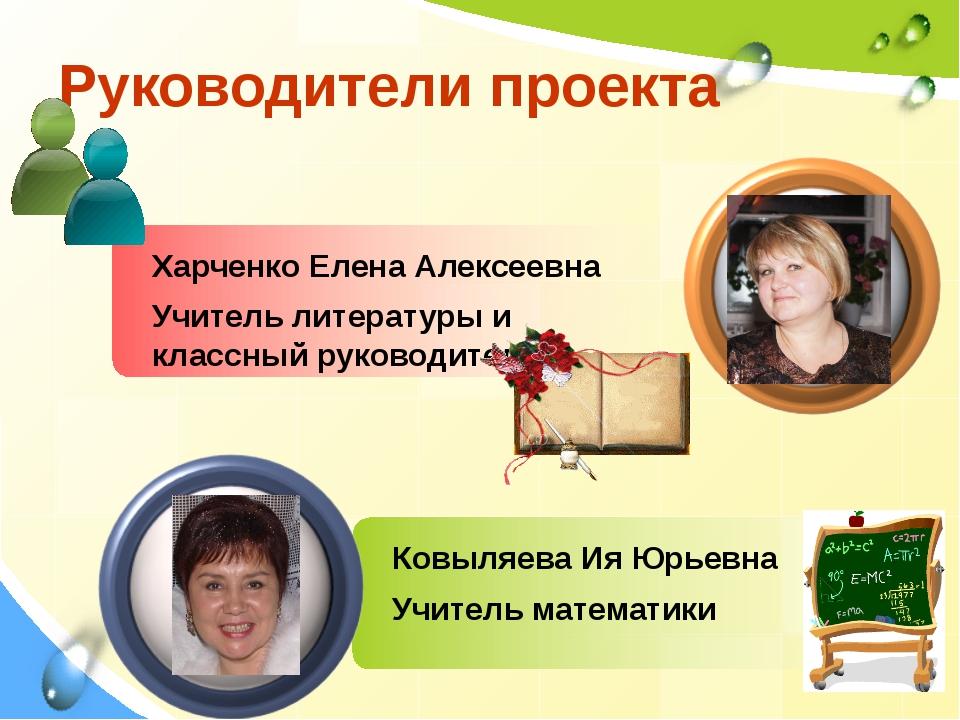 Харченко Елена Алексеевна Учитель литературы и классный руководитель Руковод...